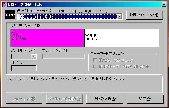 070929_hdd01