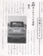 080305_yamato231_ak