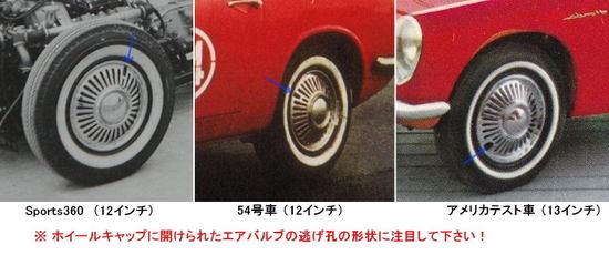 100331_wheel_b