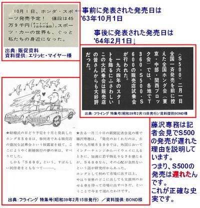 20130617_s500_source