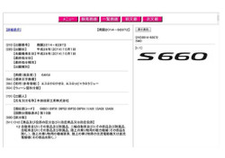 150209_s660name_1