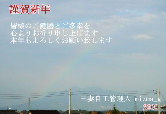 090103_rainbow