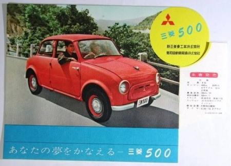 200306_mitsubishi500_1960
