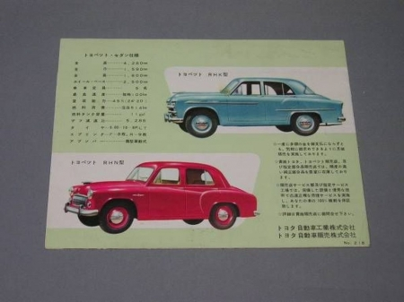 200306_toyopet-rhn1953