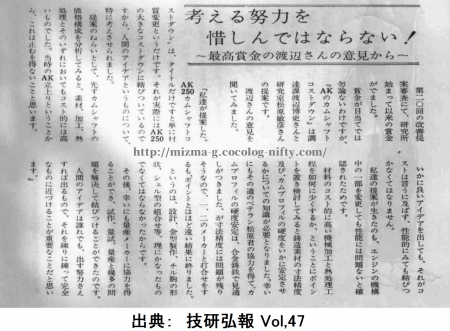 200310_giken47_1
