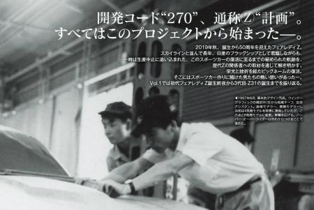 200328_fairlady-z-story-history01