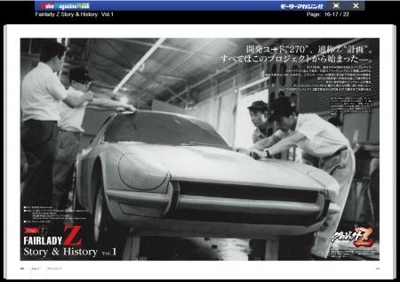 200328_fairlady-z-story-history02